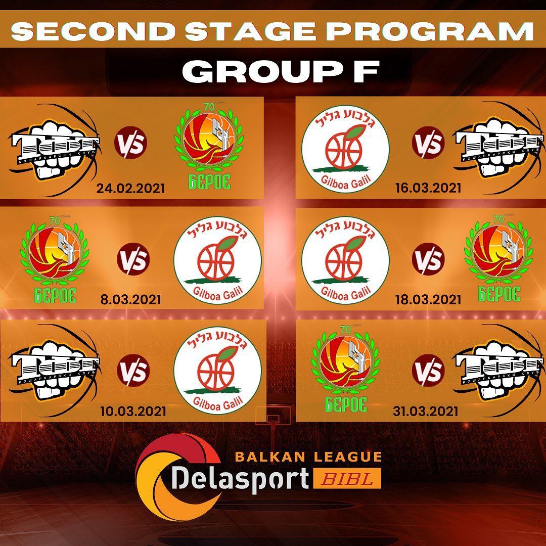 Познат распоредот на натпреварите во втората фаза на БИБЛ лигата