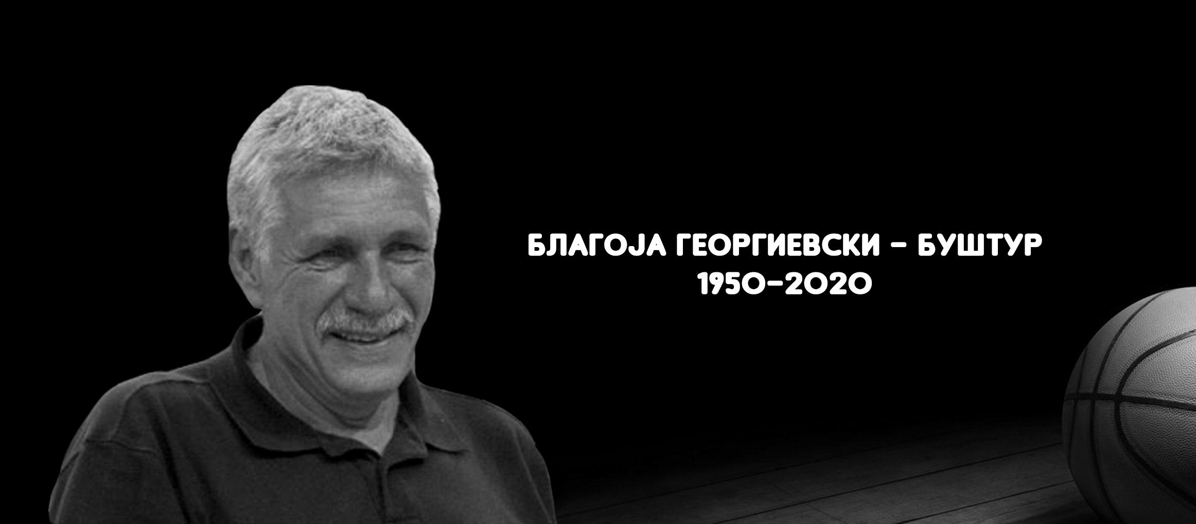 Комеморација за Благоја Георгиевски-Буштур