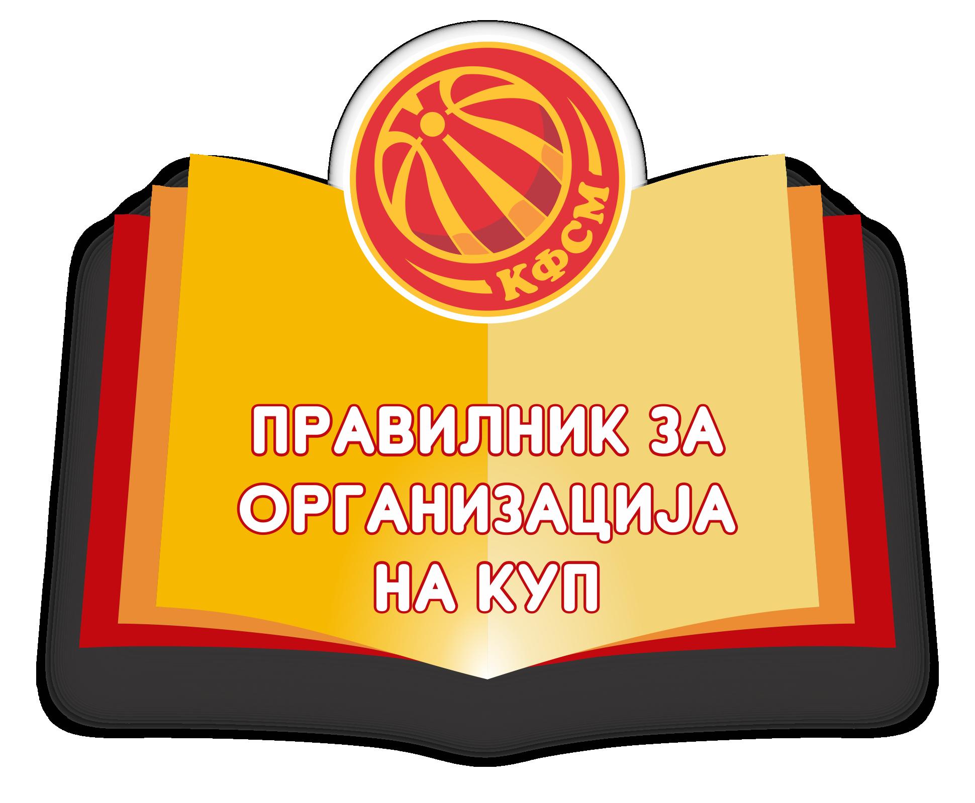 Правилник за организација на КУП