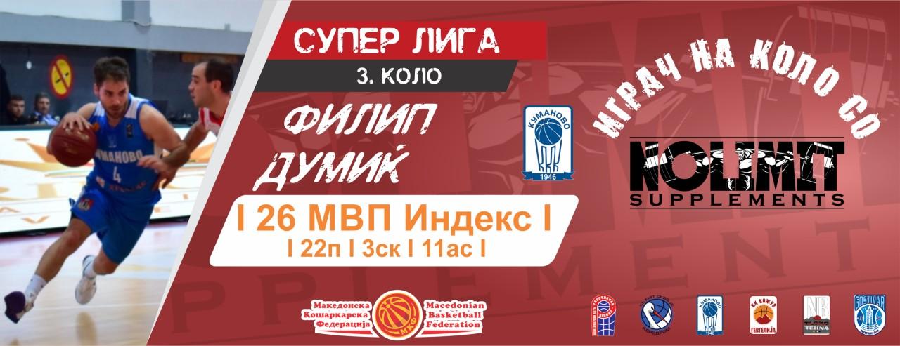 Филип Думиќ - Играч на 3. коло Супер Лига!