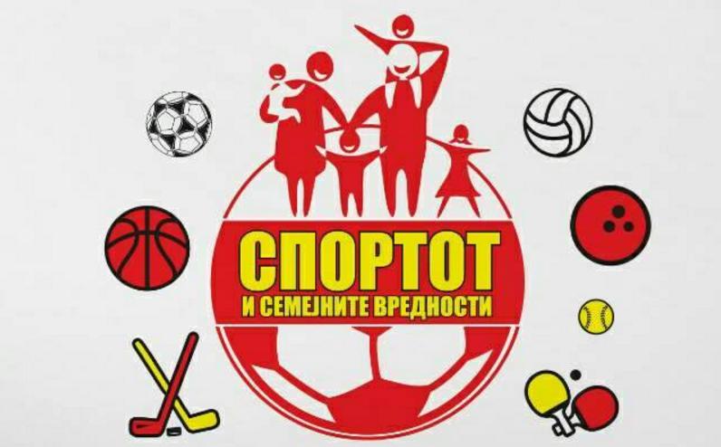 АМС организира дружба за мали дечиња со познати спортисти