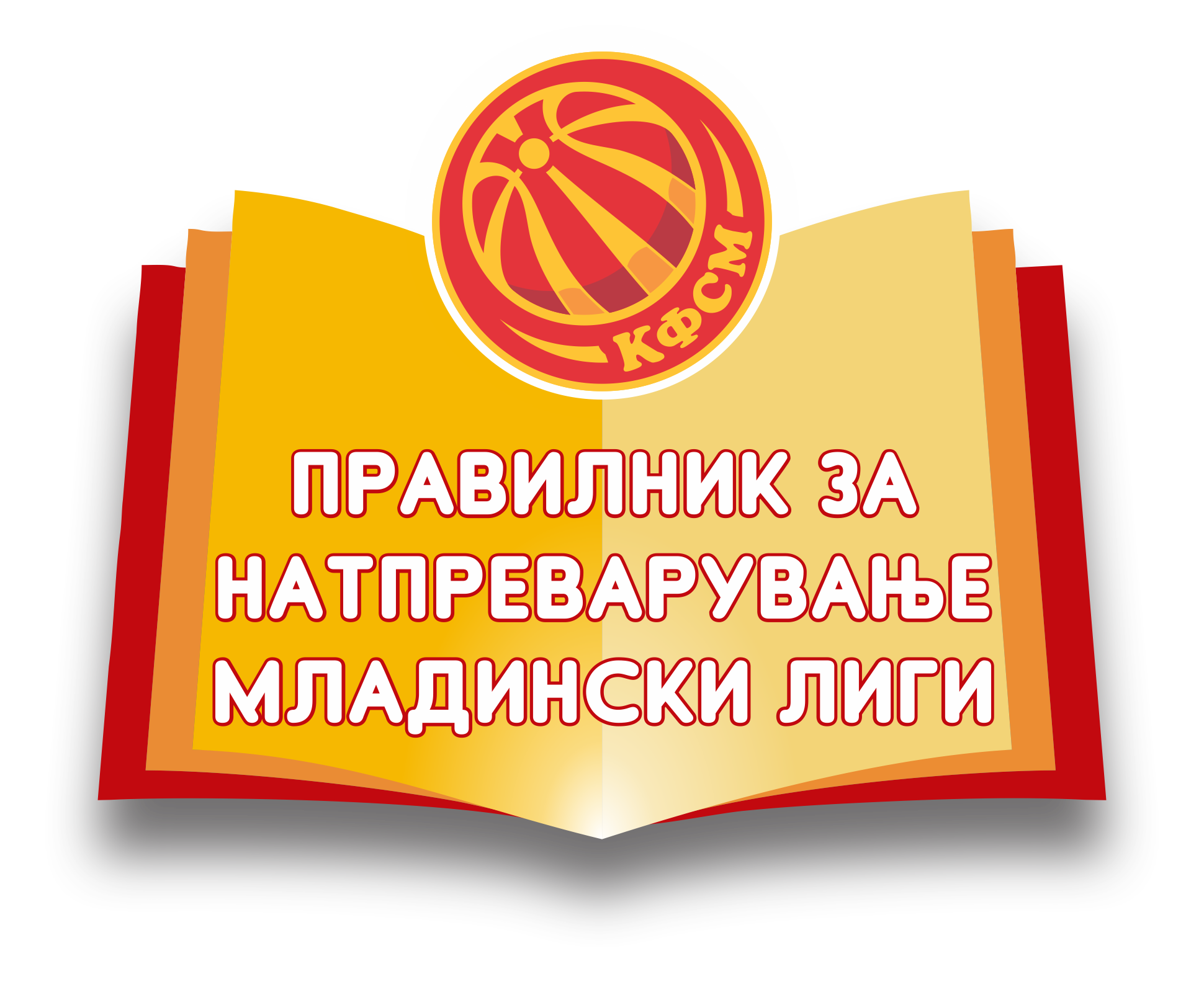 Правилник за натпреварување младински лиги