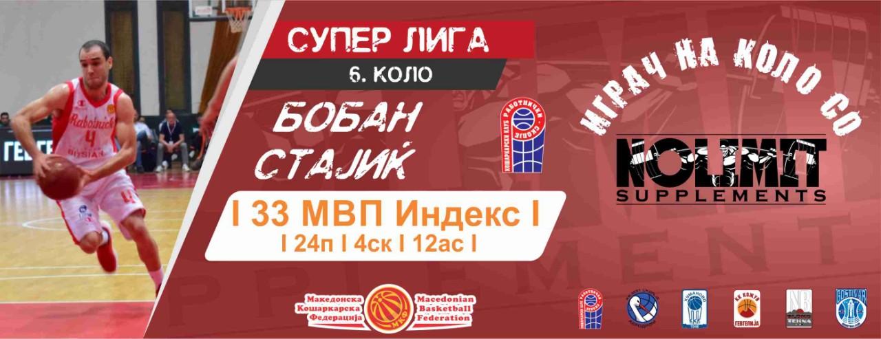 Бобан Стајиќ - Играч на 6. коло Супер Лига!