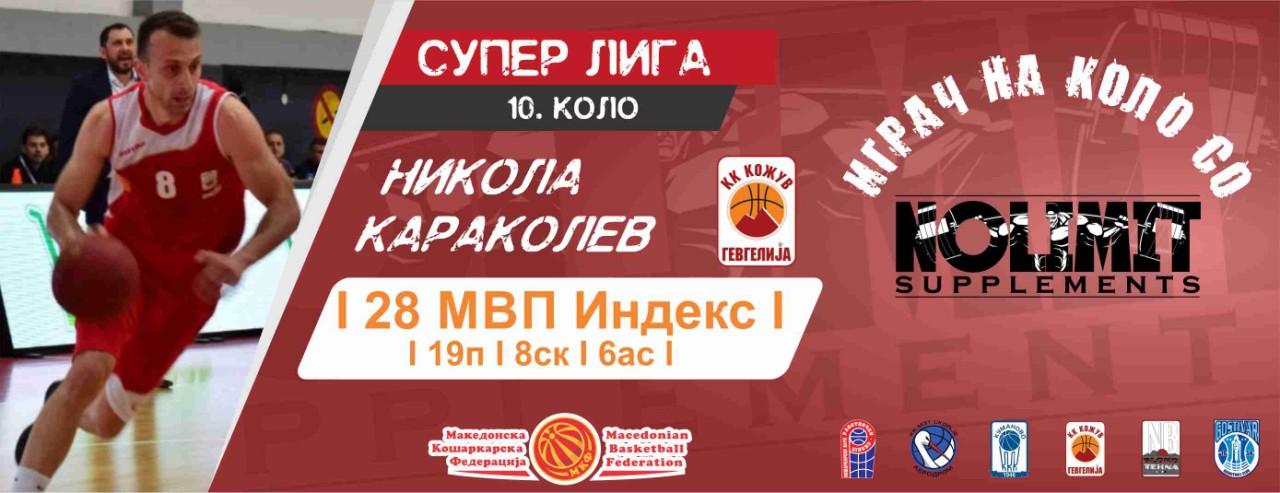 Никола Караколев - Играч на 10. коло Супер лига!