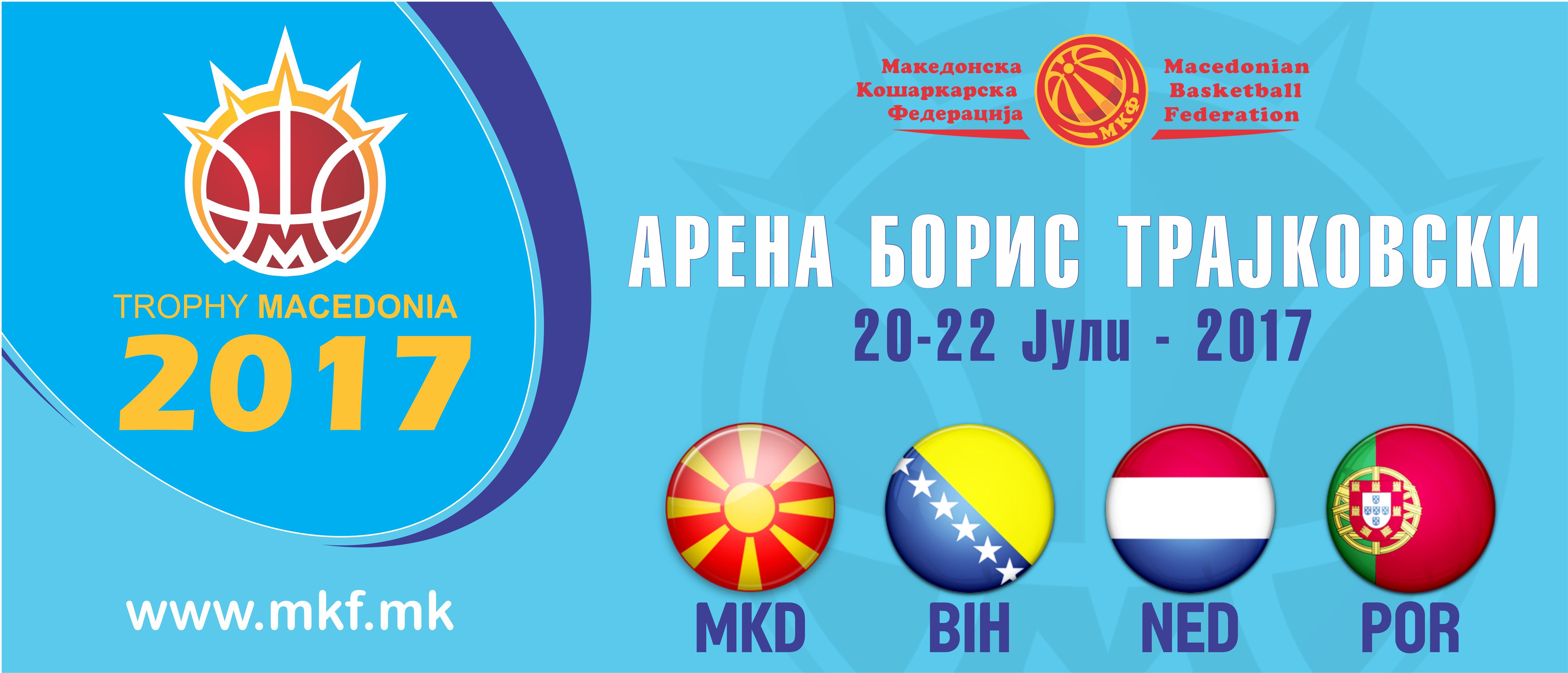 """Започнува седмото издание на турнирот """"Трофеј Македонија"""""""