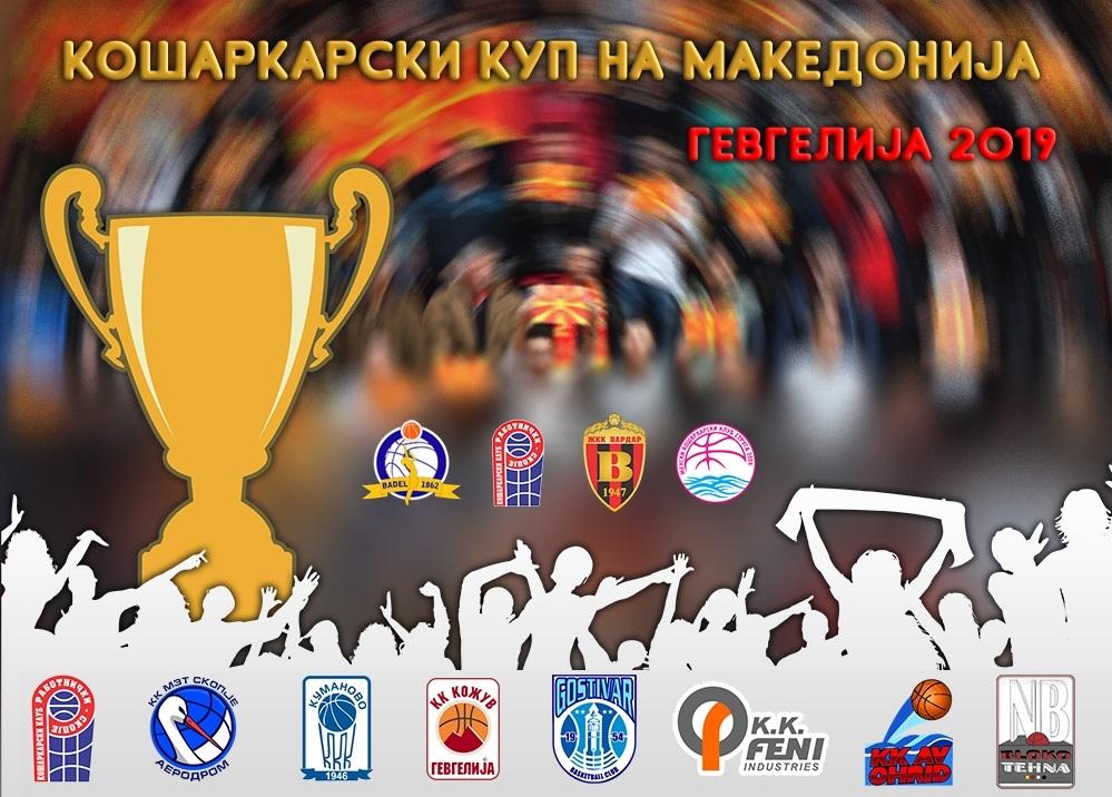 Повик до медиумите за акредитирање новинарски екипи за натпреварите од Купот на РМ