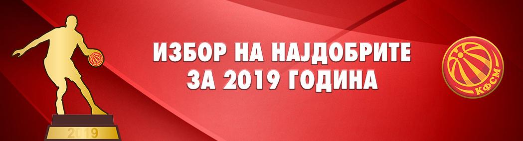 Гласајте за најдобрите во македонската кошарка за 2019 година