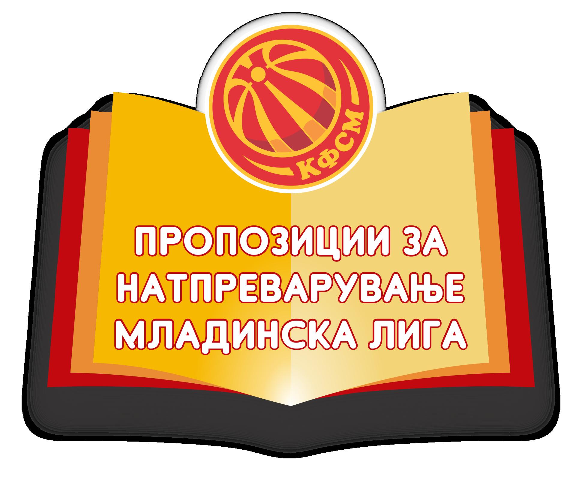 Пропозиции за натпреварување младински лиги