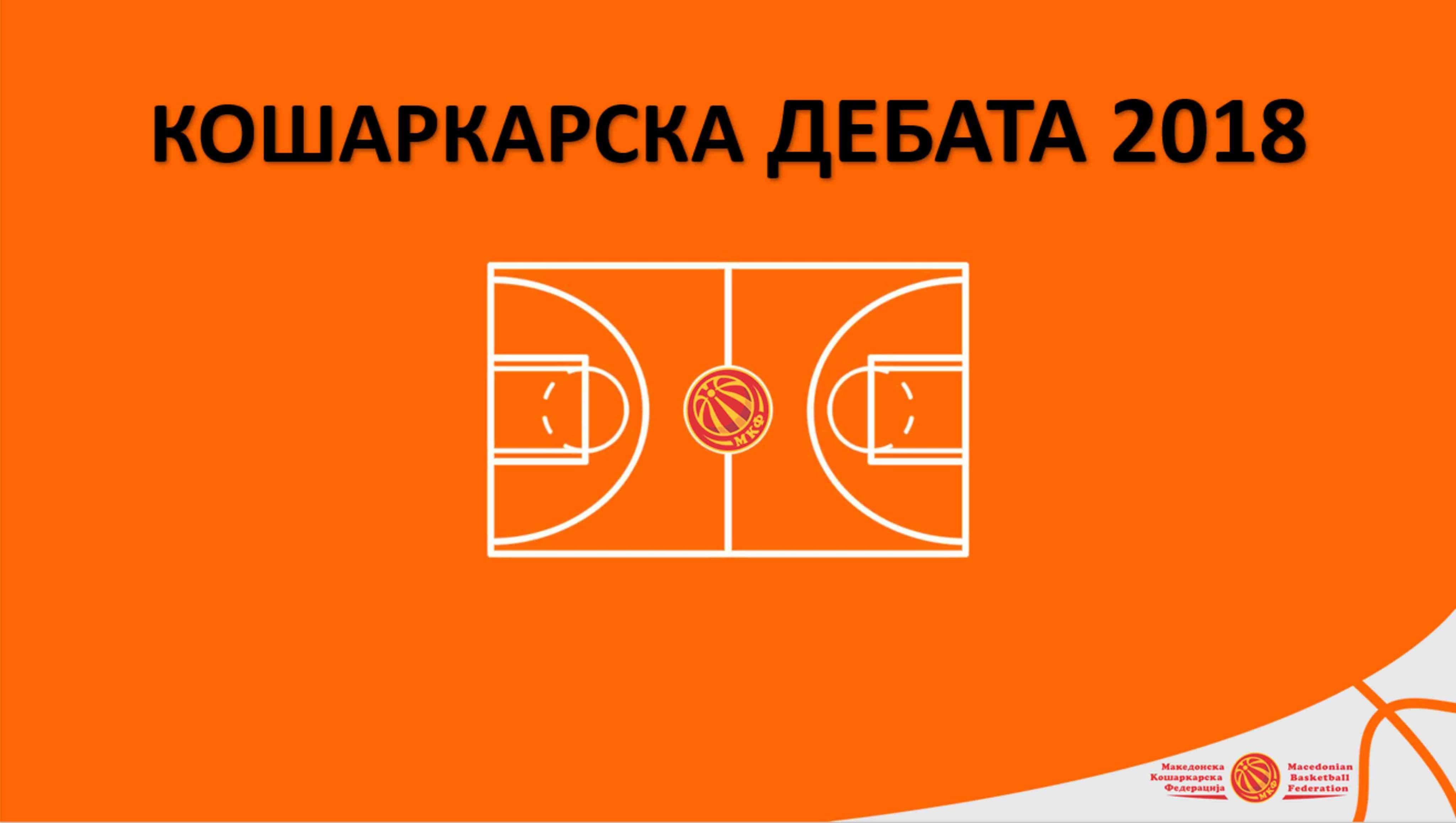 Одржана дебата на тема број на странски играчи во ПЛМ и број на клубови-учесници во ПЛМ и ВЛМ